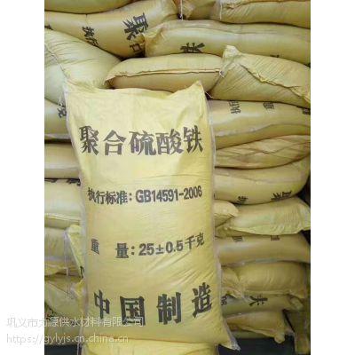 力源絮凝剂厂家供应固体粉状聚合硫酸铁 SPFS