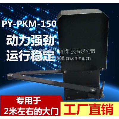 招商加盟 自动开门机 90度平开门 PY-PKM-150