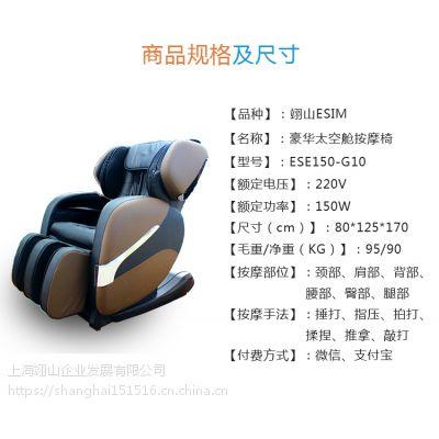 上海翊山厂家是第一个生产机场扫码按摩椅的厂家