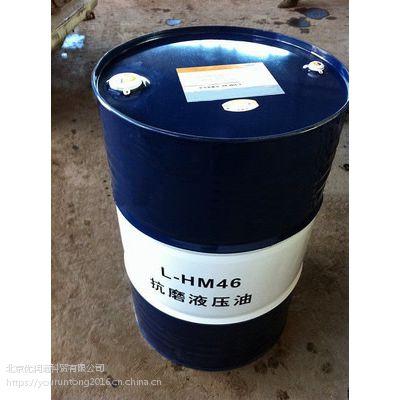 厂家批发抗磨液压油 L-HM 46#,优润通抗磨液压油