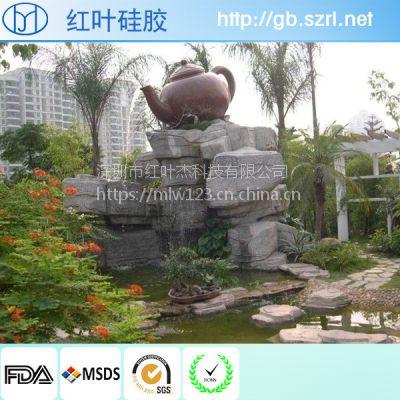 人造文化石园林工艺假山喷泉用的模具硅胶