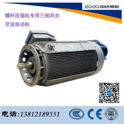 螺杆式压缩机专用三相异步电动机ZYS 225M-2-55kW SF=1.2中达电机