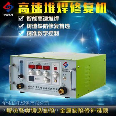 华生BDS02电火花堆焊修补机