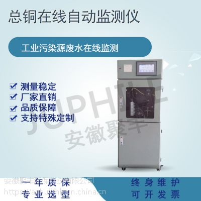 安徽聚丰 总铜/铜离子水质在线自动检测仪 在线监测 环保设备