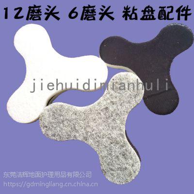 正品蝴蝶牌三角垫12头翻新机抛光垫异形抛光垫石材清洁翻新打磨垫