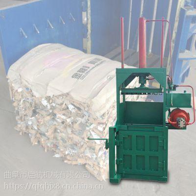 黄浦区垃圾回收站用废料压块机 启航牌立式棉毛毯压包机 半自动塑料编织袋打包机厂家