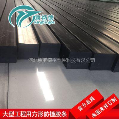 康炳德厂家直销三元乙丙方形橡胶条EPDM防撞条来图来样加工定制
