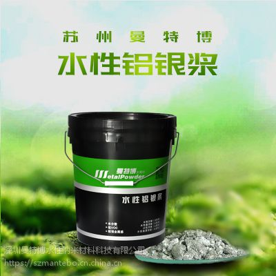 厂家直销曼特博水性铝银浆 优质环保水性铝银浆 双层包覆耐储存