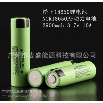 松下原装进口18650PF/3.7V 2900毫安 定制电池组