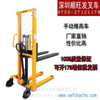 手动堆高车、厂家直销储力手动堆高车、深圳顺旺发供应手动堆高车