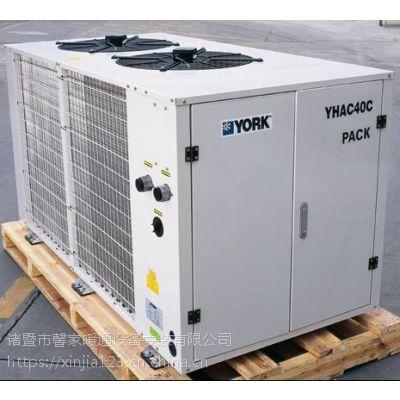 绍兴约克空调总型号:YCAG032 制冷量27.5kw 约克空调两联供
