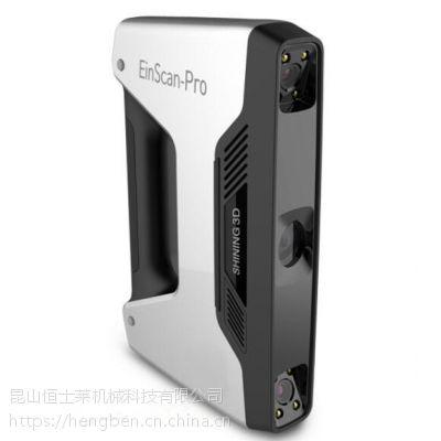 便携式三维扫描仪手持式EinScan-Pro高校文教科研 模型逆向抄数专用 拍照式