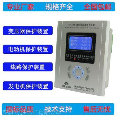 微机变压器保护装置 CSW-220B 湖南株洲可胜综保 100V5A 中文版 485通讯