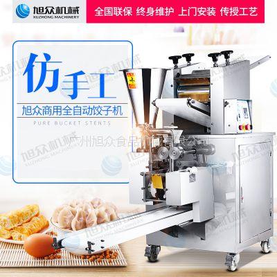 创业项目旭众JGB-210仿手工饺子机 新款水饺机 儿童饺子机生产线