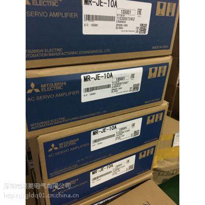 三菱伺服电机淮安总代理|MR-JE-10A|三菱伺服电机选型