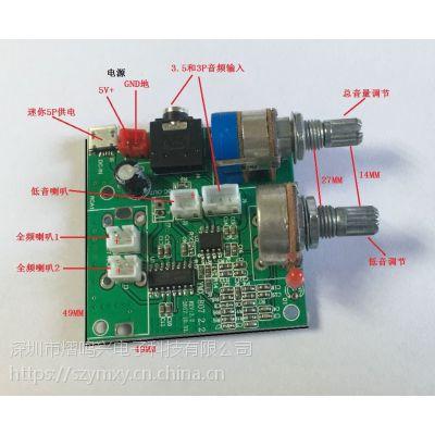 迷你USB5V功放板 5W20W高效率2.1声道环绕立体声数字音频功放