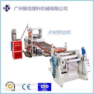 供应PP PE PET PMMA PS PC PVC片材生产设备 片材挤出机
