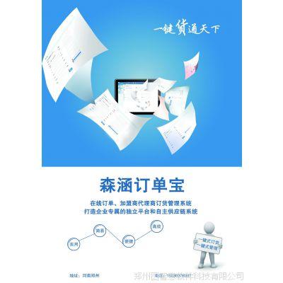 手机版网上订单管理系统开发【网上订单管理系统销售】