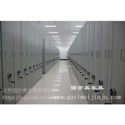 北京固亦美家具供应密集柜系列产品-案例展示13522889969