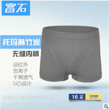 托玛琳弹性无缝负离子远红外男士内裤内衣 抗菌男性生理平角内裤