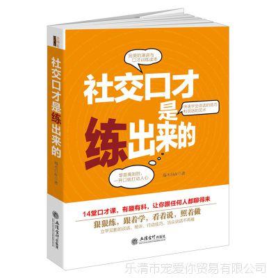 关于表达的书 关于人际交往与人说话的书 社交口才是练出来的 训