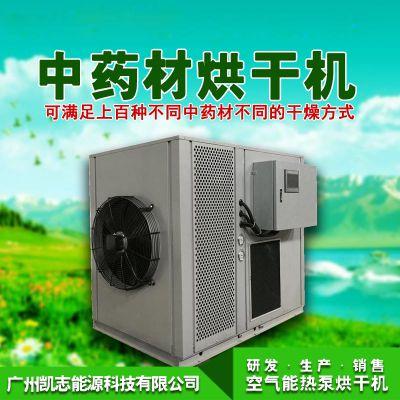 志源中药材烘干机价格 6P中药材烘干设备