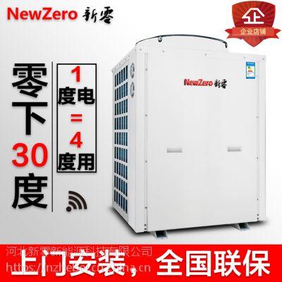 新零空气能热泵工作原理热水机组地暖空调系统家用空气源热泵热水器耗电低