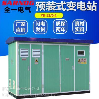 欧式预装式箱式变电站 YB-120.4F R户外预装式变电站