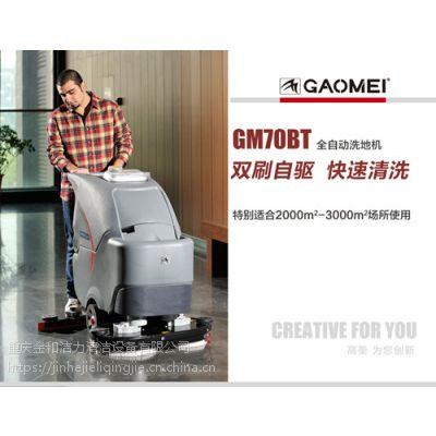 手推式洗地机厂家正确操作方法【重庆高美金和洁力】