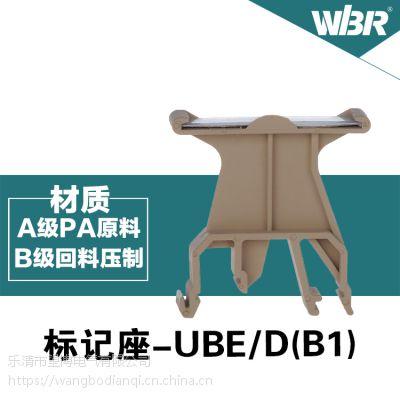 导轨式通用接线端子标记坐望博D-UBE/D(B1)标记号,厂家直销量大从优