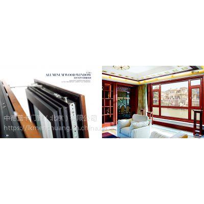 德国铝包木门窗品牌门窗厂家 蓝卡门窗优质德国铝包木门窗