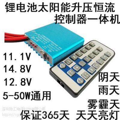 锂电池太阳能升压型恒流控制器一体机 光控时控 LED路灯控制器 太阳能路灯控制器