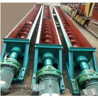 河北鑫汇u型325-5米螺旋输送机