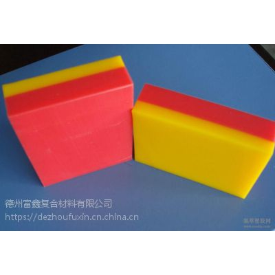 富鑫供应双色板三色板彩色板,量大批发,质量保证,可加工定做。