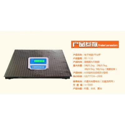 台湾樱花电子小地磅1T2T3T5T10T地上衡防鼠地磅平台秤