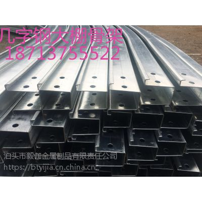 大棚骨架几字钢45-70-1.8型专业生产厂家