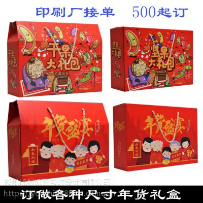 郑州烘焙食品礼盒批发饼干手提盒定做郑州优视纸塑包装设计