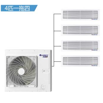 天津格力中央空调Star系列一拖四中央空调一级能效变频6年包修包含安装家用中央空调
