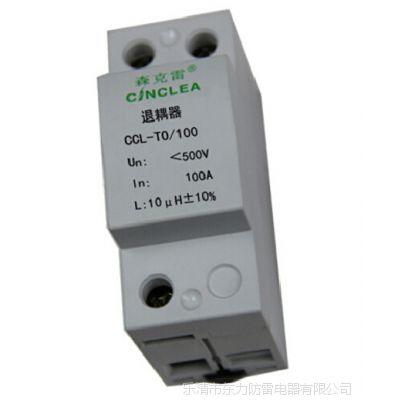 退耦器退耦电路电涌保护器电源防雷箱防雷模块避雷器厂家直销
