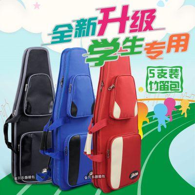 金川 学生款双背笛子包 75cm五支装竹笛包 可装乐谱书 厂家定制