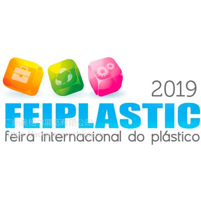 2019年巴西国际橡塑展/特价巴西塑料展