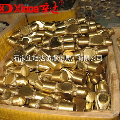 厂家供应辛达防爆黄铜圆头锤,黄铜奶头锤,无火花工具