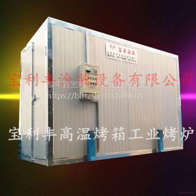 山西省各种高温烤漆房、环保设备提供厂家直销、上门服务宝利丰涂装设备