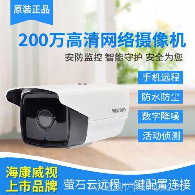 海康威视 DS-2CD1221D-I3 200万H.264筒式网络摄像机 监控摄像头