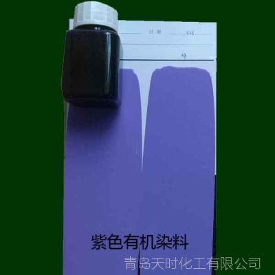 紫色有机颜料pv-23