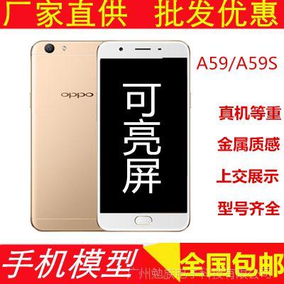 OPPO A59手机模型机a59s仿真黑屏模型机上交A59可亮屏展示模型机