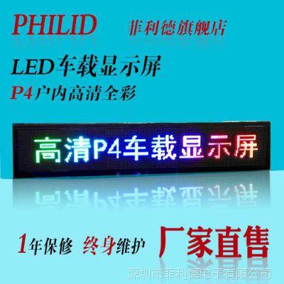 P4高清全彩LED出租车公交广告车走字车载显示屏送吸盘U盘点烟器
