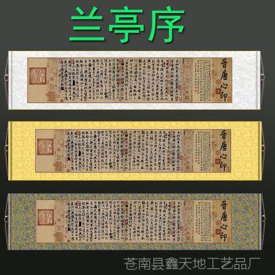 书法 兰亭序 字画 神龙本 丝绸书画 丝绸画卷轴 挂画 装饰画 行书