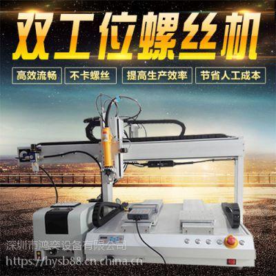 自动锁螺丝机制造厂家广东自动吹气式螺丝机自动供给机工作原理视频