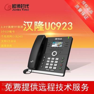 UC923话机|VOIP话机|IP电话机|网络电话机|汉隆|htek
